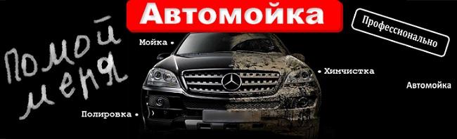 реклама для автомойки