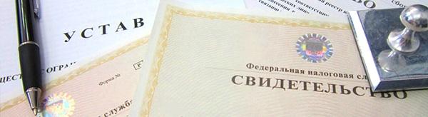 документы для регистрации предпринимательской деятельности