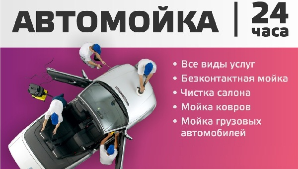 реклама для продвижения автомойки